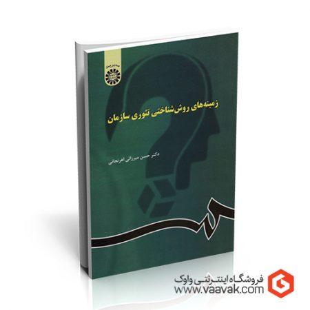 کتاب زمینههای روش شناختی تئوری سازمان