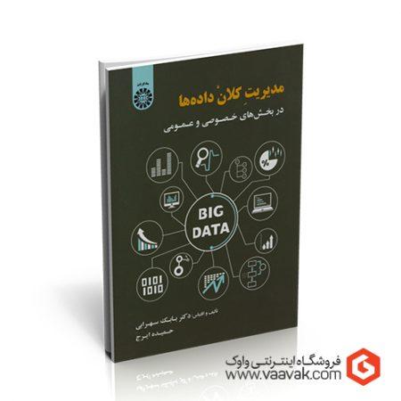 کتاب مدیریت کلان دادهها در بخشهای خصوصی و عمومی