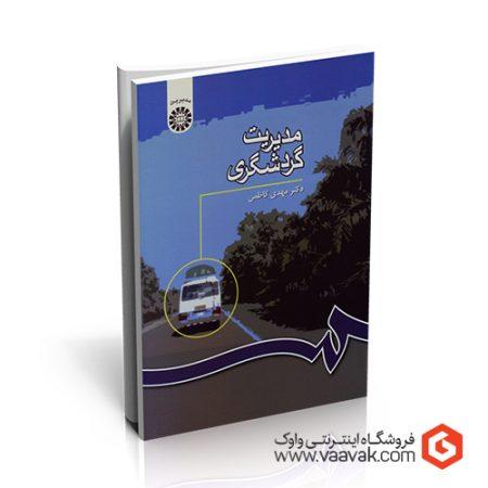 کتاب مدیریت گردشگری