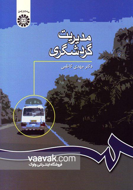 تصویر روی جلد کتاب مدیریت گردشگری