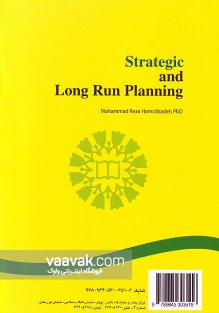 کتاب برنامهریزی استراتژیک و بلند مدت