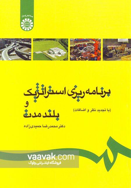 تصویر روی جلد کتاب برنامهریزی استراتژیک و بلند مدت