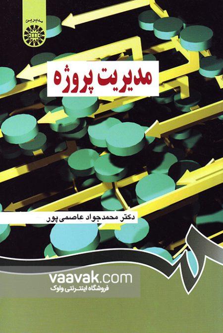 تصویر روی جلد کتاب مدیریت پروژه