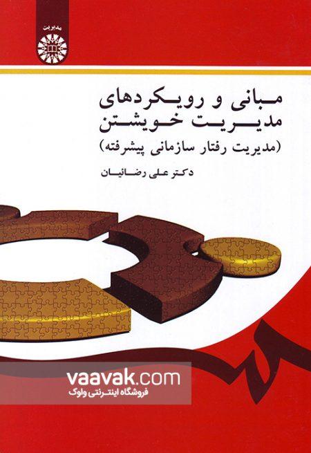 تصویر روی جلد کتاب مبانی و رویکردهای مدیریت خویشتن (مدیریت رفتار سازمانی پیشرفته)