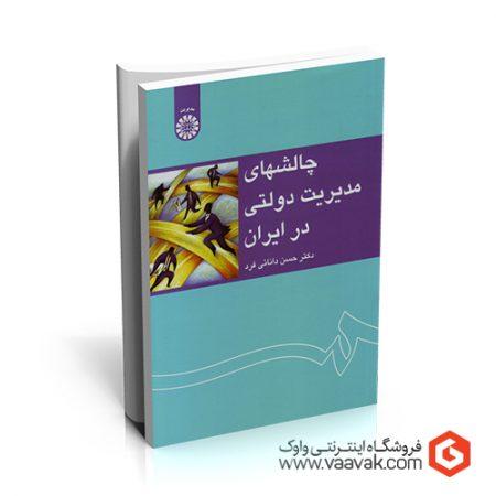 کتاب چالشهای مدیریت دولتی ایران