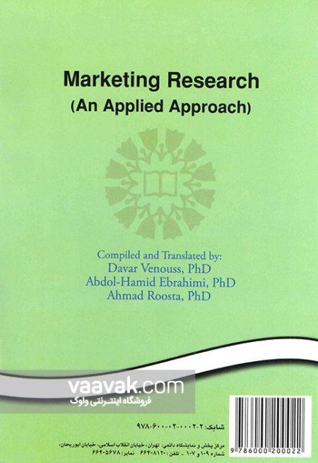 کتاب تحقیقات بازاریابی (نگرشی کاربردی)