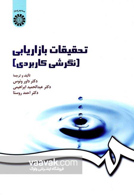 تصویر روی جلد کتاب تحقیقات بازاریابی (نگرشی کاربردی)