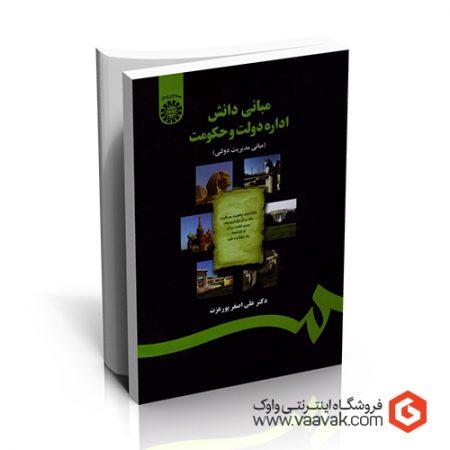 کتاب مبانی دانش اداره دولت و حکومت (مبانی مدیریت دولتی)