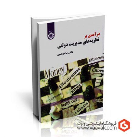کتاب درآمدی بر نظریههای مدیریت دولتی
