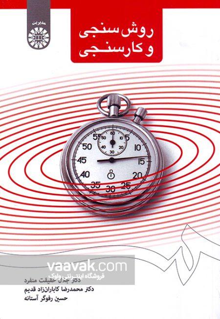 تصویر روی جلد کتاب روشسنجی و کارسنجی