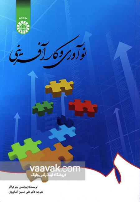 تصویر روی جلد کتاب نوآوری و کارآفرینی