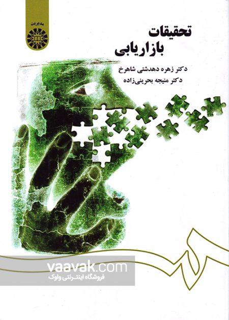 تصویر روی جلد کتاب تحقیقات بازاریابی