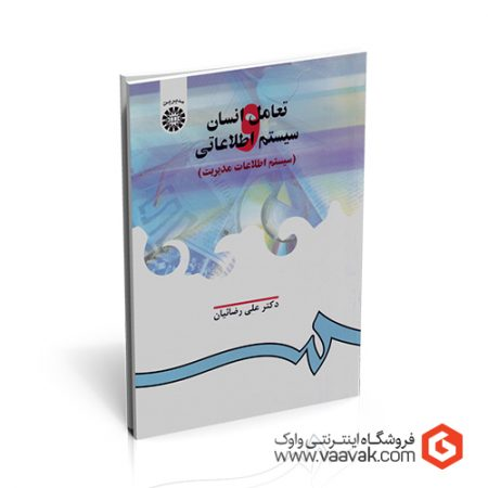 کتاب تعامل انسان سیستم اطلاعاتی (سیستم اطلاعات مدیریت)