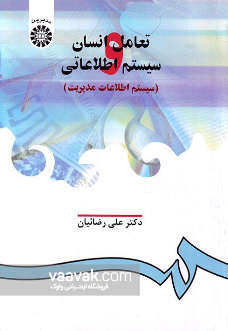تصویر روی جلد کتاب تعامل انسان سیستم اطلاعاتی (سیستم اطلاعات مدیریت)