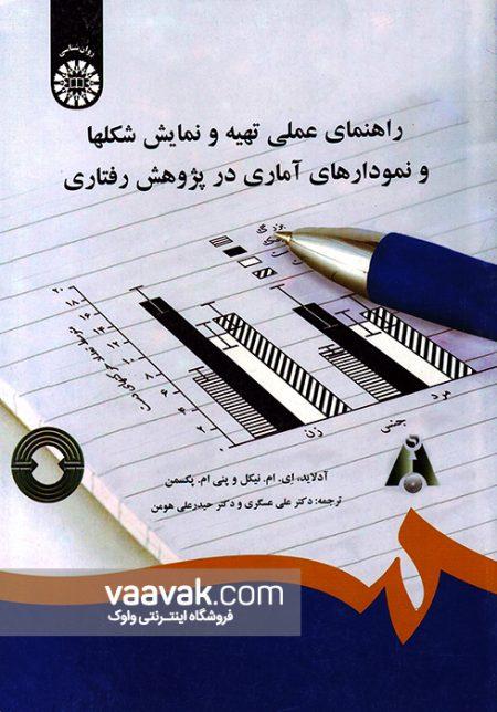 تصویر روی جلد کتاب راهنمای عملی تهیه و نمایش شکلها و نمودارهای آماری در پژوهش رفتاری