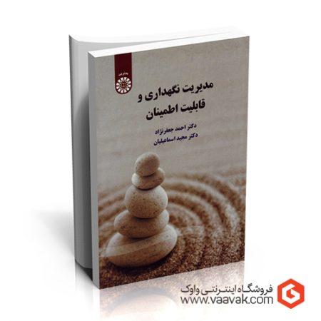 کتاب مدیریت نگهداری و قابلیت اطمینان
