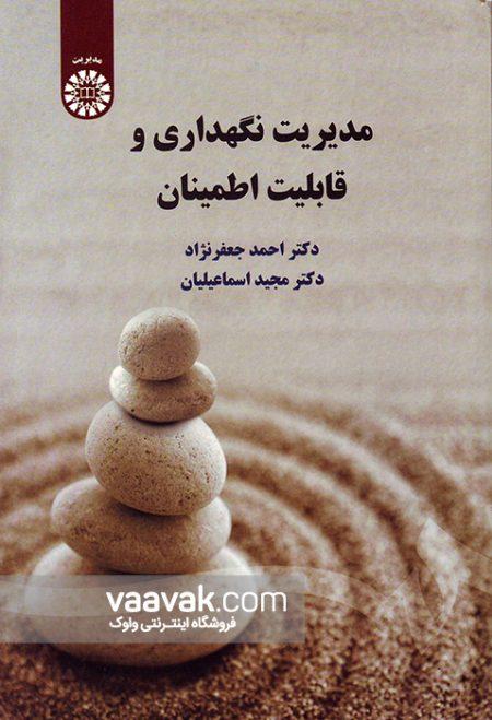 تصویر روی جلد کتاب مدیریت نگهداری و قابلیت اطمینان