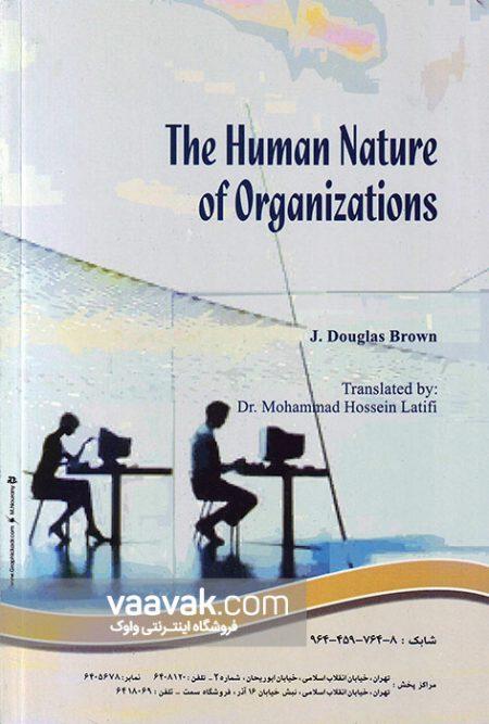 کتاب ماهیت انسانی سازمانها