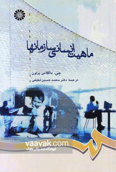 تصویر روی جلد کتاب ماهیت انسانی سازمانها