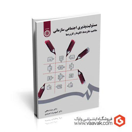 کتاب مسئولیتپذیری اجتماعی سازمانی: مفاهیم، نظریهها، الگوها و کاربردها