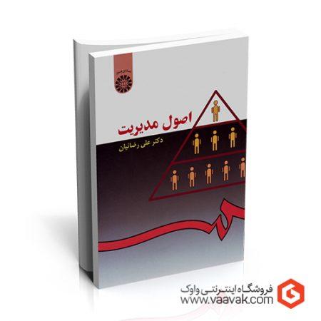 کتاب اصول مدیریت
