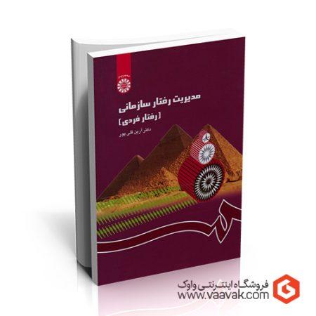 کتاب مدیریت رفتار سازمانی (رفتار فردی)