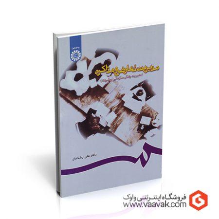 کتاب مدیریت تعارض و مذاکره (مدیریت رفتار سازمانی پیشرفته)
