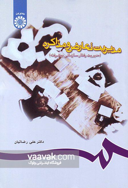 تصویر روی جلد کتاب مدیریت تعارض و مذاکره (مدیریت رفتار سازمانی پیشرفته)