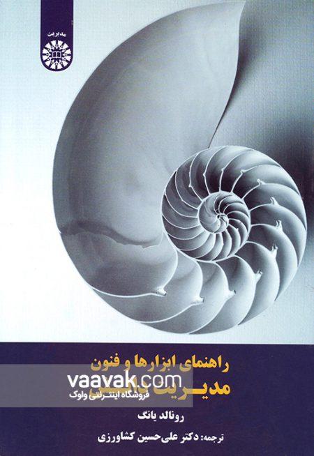 تصویر روی جلد کتاب راهنمای ابزارها و فنون مدیریت دانش