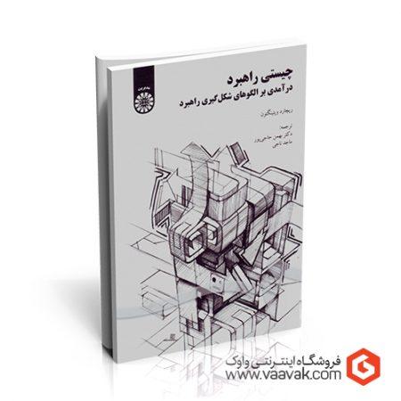 کتاب چیستی راهبرد درامدی بر الگوهای شکلگیری راهبرد
