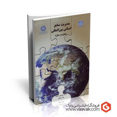 کتاب مدیریت منابع انسانی بینالمللی (نظریه و عمل)