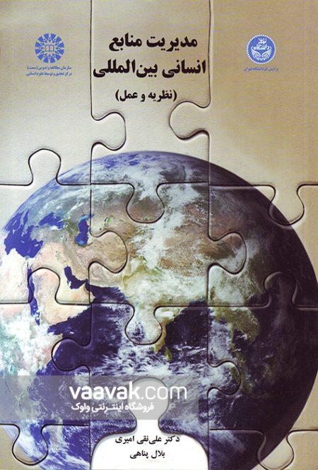 تصویر روی جلد کتاب مدیریت منابع انسانی بینالمللی (نظریه و عمل)