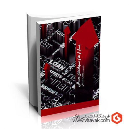 کتاب بازارها و نهادهای مالی