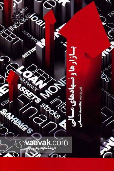 تصویر روی جلد کتاب بازارها و نهادهای مالی