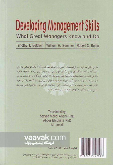 کتاب توسعه مهارتهای مدیران: مواردی که مدیران بزرگ میدانند و به آن عمل میکنند