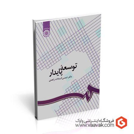 کتاب توسعه پایدار