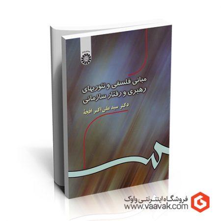 کتاب مبانی فلسفی و تئوریهای رهبری و رفتار سازمانی