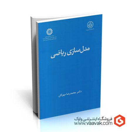 کتاب مدلسازی ریاضی