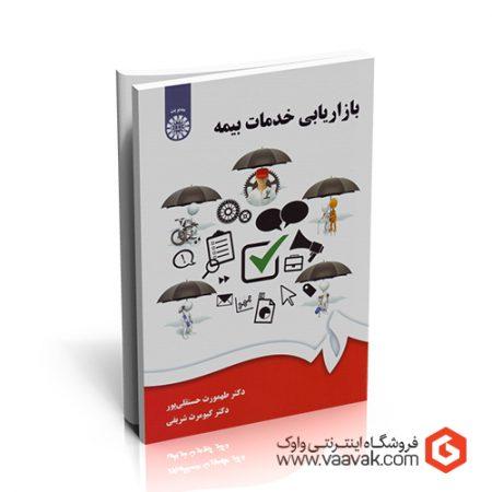 کتاب بازاریابی خدمات بیمه