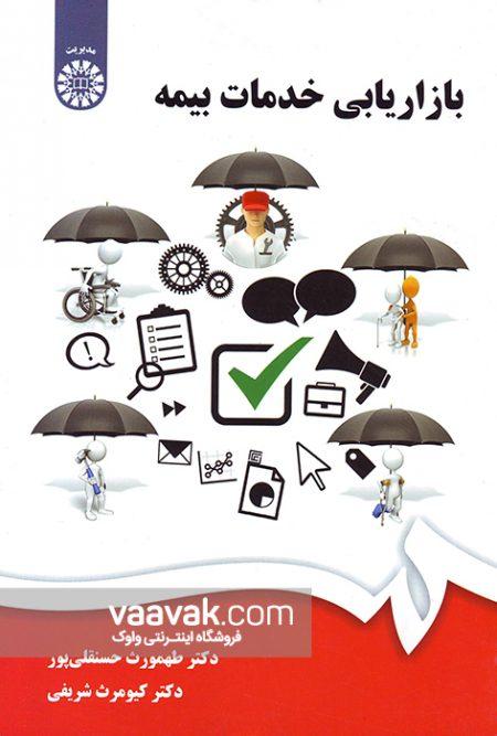تصویر روی جلد کتاب بازاریابی خدمات بیمه