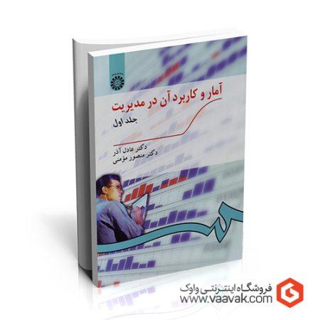 کتاب آمار و کاربرد آن در مدیریت - جلد ۱