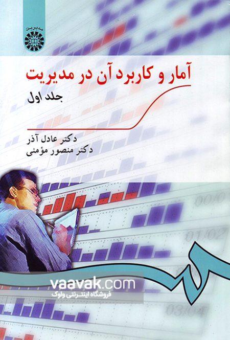تصویر روی جلد کتاب آمار و کاربرد آن در مدیریت - جلد ۱