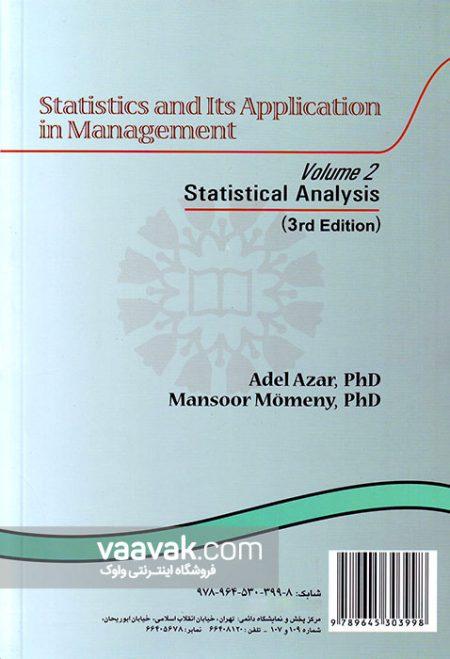 کتاب آمار و کاربرد آن در مدیریت – جلد ۲؛ تحلیل آماری