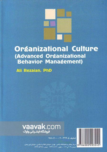 کتاب فرهنگ سازمانی (مدیریت رفتار سازمانی پیشرفته)