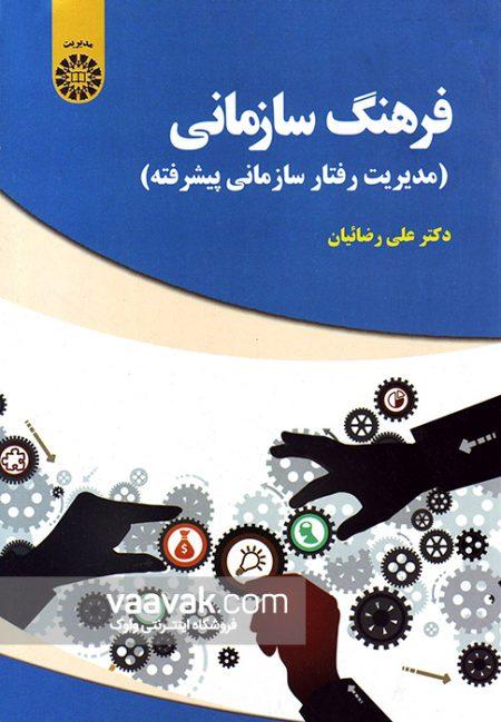 تصویر روی جلد کتاب فرهنگ سازمانی (مدیریت رفتار سازمانی پیشرفته)