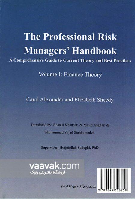 کتاب راهنمای مدیران حرفهای ریسک (راهنمای جامع نظریه و کاربرد) - جلد ۱: نظریه مالی