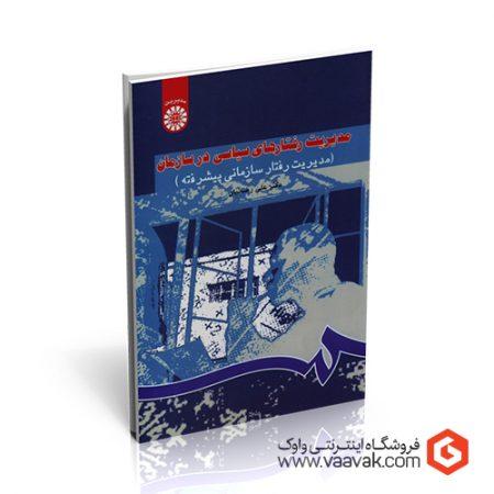 کتاب مدیریت رفتارهای سیاسی در سازمان (مدیریت رفتار سازمانی پیشرفته)