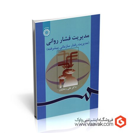 کتاب مدیریت فشار روانی (مدیریت رفتار سازمانی پیشرفته)