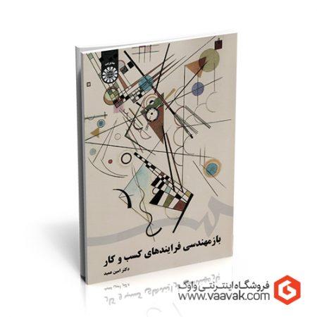 کتاب باز مهندسی فرایندهای کسب و کار