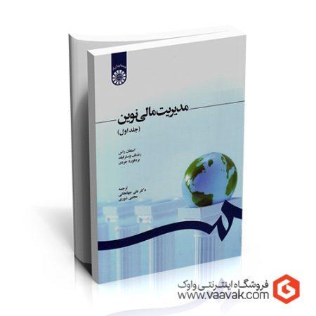 کتاب مدیریت مالی نوین - جلد ۱